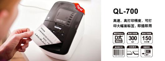 兄弟新款热敏标签机QL-700